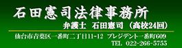 石田憲司法律事務所