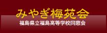 みやぎ梅苑会オフィシャルページ