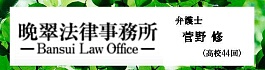 晩翠法律事務所