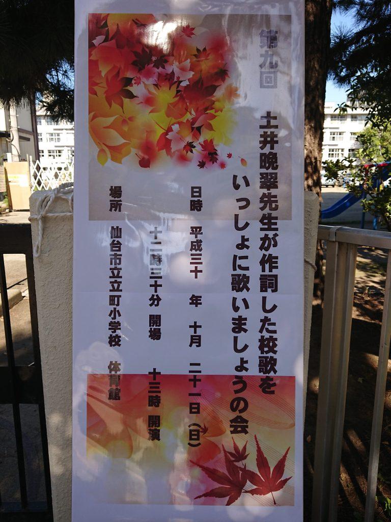 第9回 土井晩翠先生が作詞した校歌をいっしょに歌いましょうの会 ...