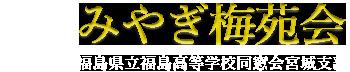 みやぎ梅苑会